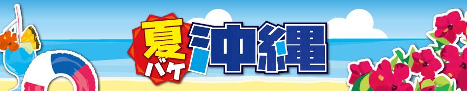 お得なクーポン付 夏バケ沖縄コース 一覧  沖縄本島、石垣島、宮古島 多彩なホテルをラインナップ